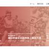 【第50回 織田記念陸上 2016】エントリーリスト(出場選手)・タイムテーブル