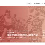 【第50回 織田記念陸上 2016】結果・速報・動画(リザルト)