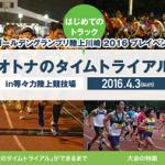 【オトナのタイムトライアル(OTT)2016】スタートリスト、結果・順位(リザルト)