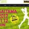 【さいたま国際マラソン 2018】エントリー5月21日開始。川内優輝、大会サポーター