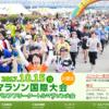 【タートルマラソン国際大会 2017】結果・速報(リザルト)