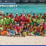 【ユナイテッド グアムマラソン 2017】結果・速報(リザルト)
