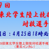 【東北インカレ 2016】スタートリスト(出場選手)