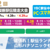 【第62回 山形県縦断駅伝 2017】結果・速報・区間記録(リザルト)