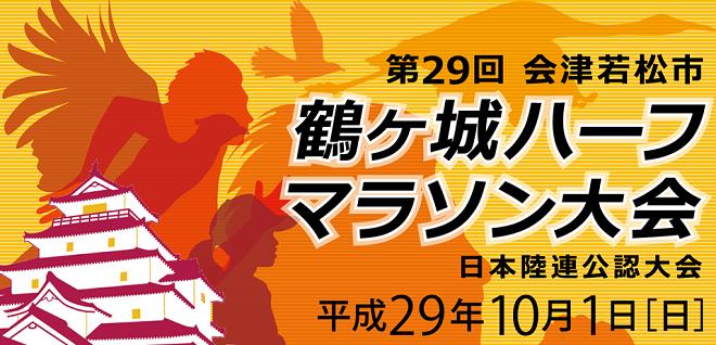 会津若松市鶴ヶ城ハーフマラソン コースマップ