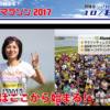 開催中止【筑後川マラソン 2017】結果・速報(ランナーズアップデート)