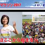 【筑後川マラソン 2017】結果・速報(ランナーズアップデート)
