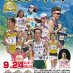 【第5回 榛名湖マラソン 2017】結果・速報・完走率(リザルト)