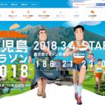 【鹿児島マラソン 2018】エントリー抽選倍率1.9倍。結果は11月1日に発表