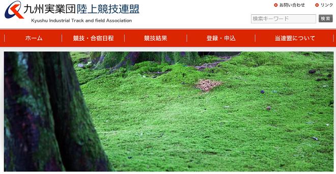 九州実業団陸上競技連盟 画像