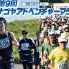 【ナゴヤアドベンチャーマラソン 2016】結果・速報(リザルト)