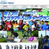開催中止【ナゴヤアドベンチャーマラソン 2017】結果・速報(リザルト)