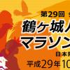 【会津若松市 鶴ヶ城ハーフマラソン 2017】結果・速報(リザルト)