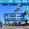 【青島太平洋マラソン2017】エントリー6月21日20:00開始。40分で定員締切り