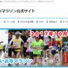 【あざいお市マラソン 2017】結果・速報(リザルト)