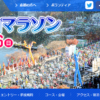 【富士山マラソン 2017】結果・速報・完走率(ランナーズアップデート)