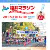 【第40回 福井マラソン 2017】結果・速報(リザルト)