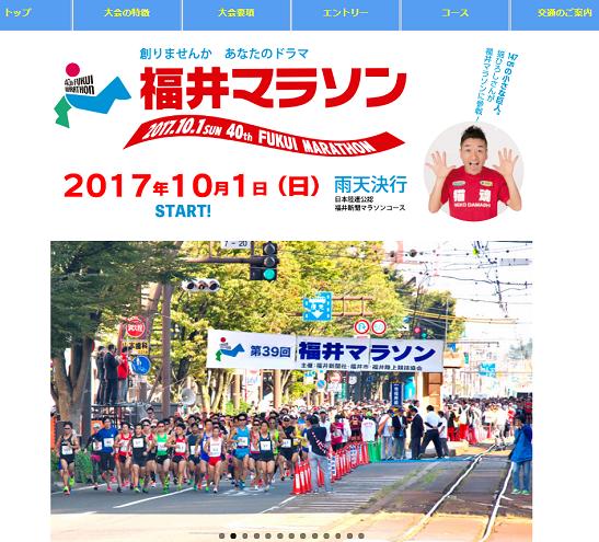 福井マラソン2017画像