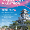 【第32回 今治シティマラソン 2018】結果・速報(リザルト)