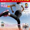 【坂東市いわい将門ハーフマラソン 2017】結果・速報(リザルト)