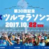 開催中止【出水ツルマラソン 2017】結果・速報(リザルト)