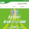 【北九州マラソン 2018】エントリー抽選倍率2.37倍。結果は10月6日発表