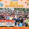 【第41回 松島ハーフマラソン 2017】結果・速報(リザルト)