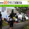 【みかた残酷マラソン 2017】結果・速報(リザルト)