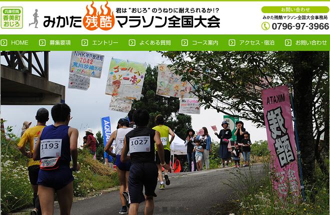 第27回 みかた残酷マラソン 2019 結果・速報(リザルト)