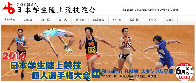 日本学生陸上競技個人選手権 画像