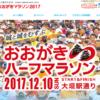 【第2回おおがきマラソン 2017】結果・速報(リザルト)