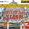 【第42回 札幌マラソン 2017】結果・速報(ランナーズアップデート)