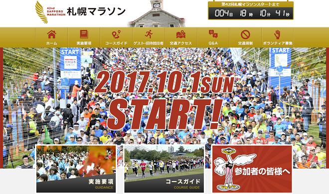 札幌 マラソン