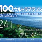 【サロマ湖100kmウルトラマラソン 2018】結果・速報・完走率(リザルト)