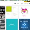 【東京マラソン 2018】エントリー抽選倍率12.2倍(前回)結果は9月下旬発表