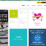 【東京マラソン 2018】招待選手一覧・エントリーリスト