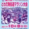 【第22回 とわだ駒街道マラソン 2017】結果・速報(リザルト)