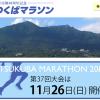 【つくばマラソン 2017】一般エントリー7月9日開始。30分で定員締切り