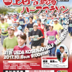 【上田古戦場ハーフマラソン 2017】結果・速報(リザルト)