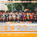 【愛媛マラソン 2018】エントリー抽選倍率2.80倍(前回)。結果は9月末に発表