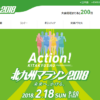 【北九州マラソン 2018】エントリー抽選倍率2.32倍(前回)結果は10月上旬発表