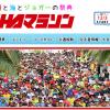 【NAHAマラソン 2016】結果・速報・完走率(リザルト)