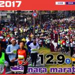 【奈良マラソン 2017】エントリー6月14日開始。38分で定員締切り