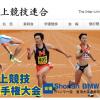 日本学生陸上個人選手権 2016【男子】結果・速報(リザルト)