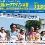 【士別ハーフマラソン 2017】結果・速報(リザルト)