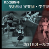 【オールスターナイト陸上(実業団・学生対抗)2016】結果・速報(リザルト)