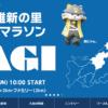 【 維新の里 萩城下町マラソン 2017】結果・速報(リザルト)