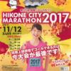 【第31回 彦根シティマラソン 2017】結果・速報(リザルト)