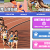 【Juntendo Distance 2016(順天堂長距離競技会)】スタートリスト・タイムテーブル