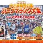 【かさま陶芸の里ハーフマラソン 2017】結果・速報(リザルト)